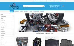 Изработка на онлайн магазин за авточасти, тунинг авточасти и автоаксесоари на GS-AutoTuning