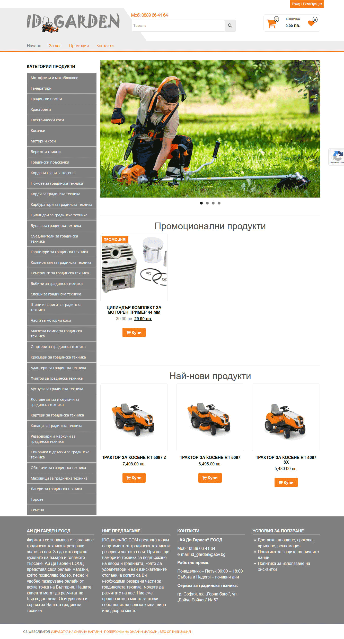 Изработка на онлайн магазин за градинска техника и резервни части на фирма Ай Ди Гарден, изработен от GS-WebCreator