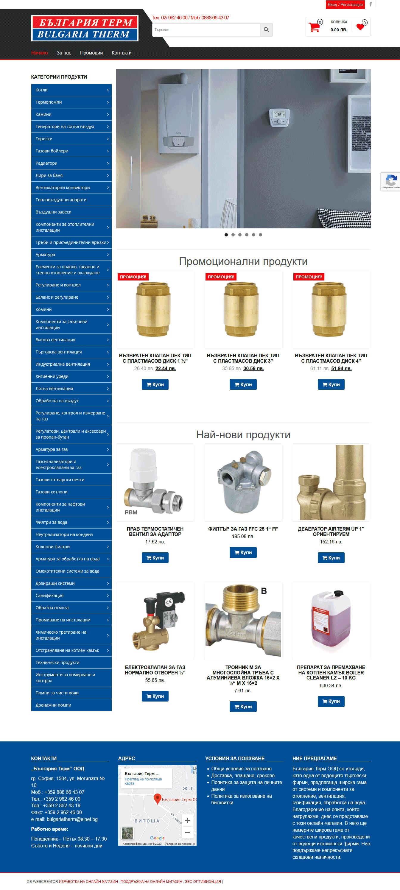 Изработка на онлайн магазин за отопление, вентилация, газификация, обработка на вода на фирма България Терм от екипа на GS-WebCreator