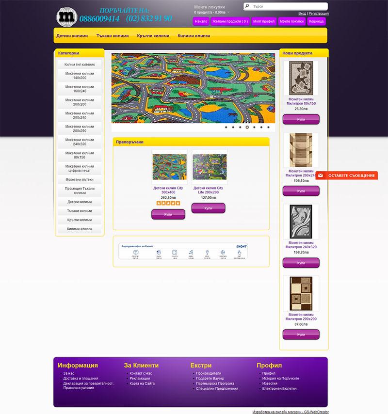 Изработка на онлайн магазин за продажба на килими и мокети-GS-WebCreator