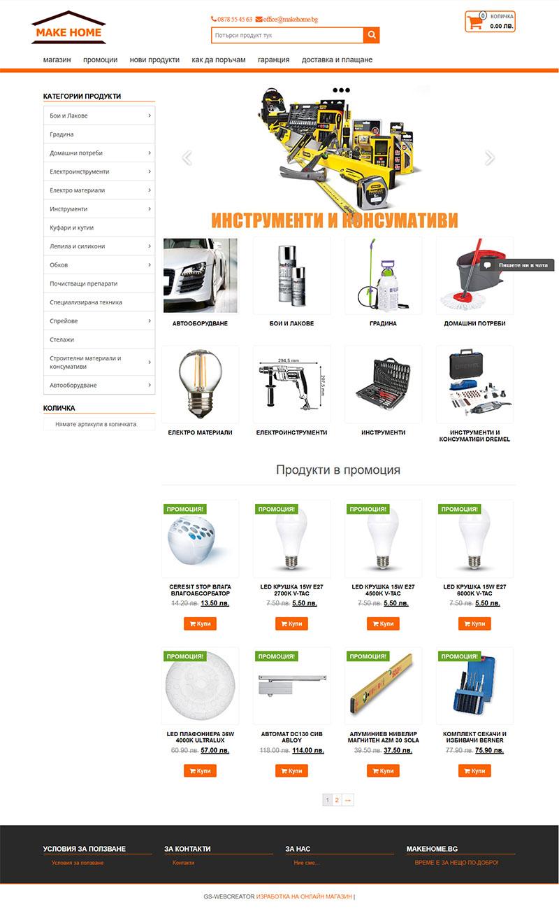 Изработка на онлайн магазин за строителни материали-GS-WebCreator