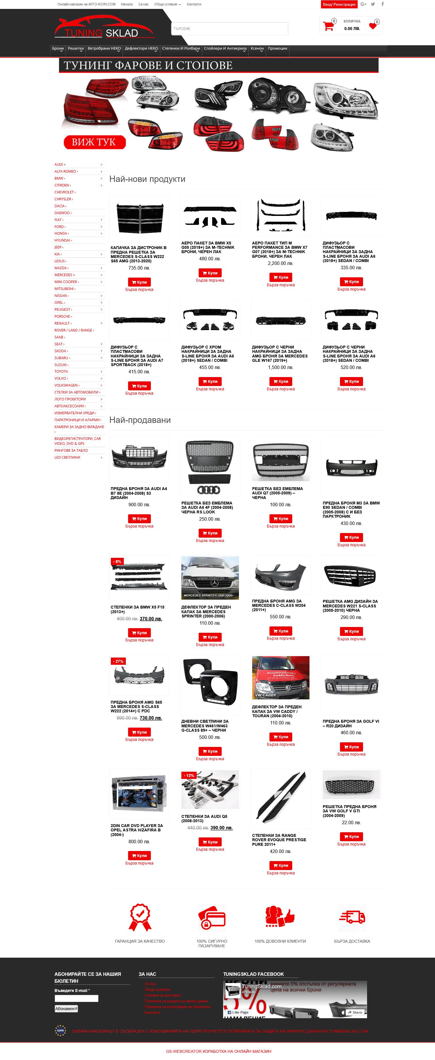 Изработка на онлайн магазин за тунинг авточасти и аксесоари за автомобили от GS-WebCreator