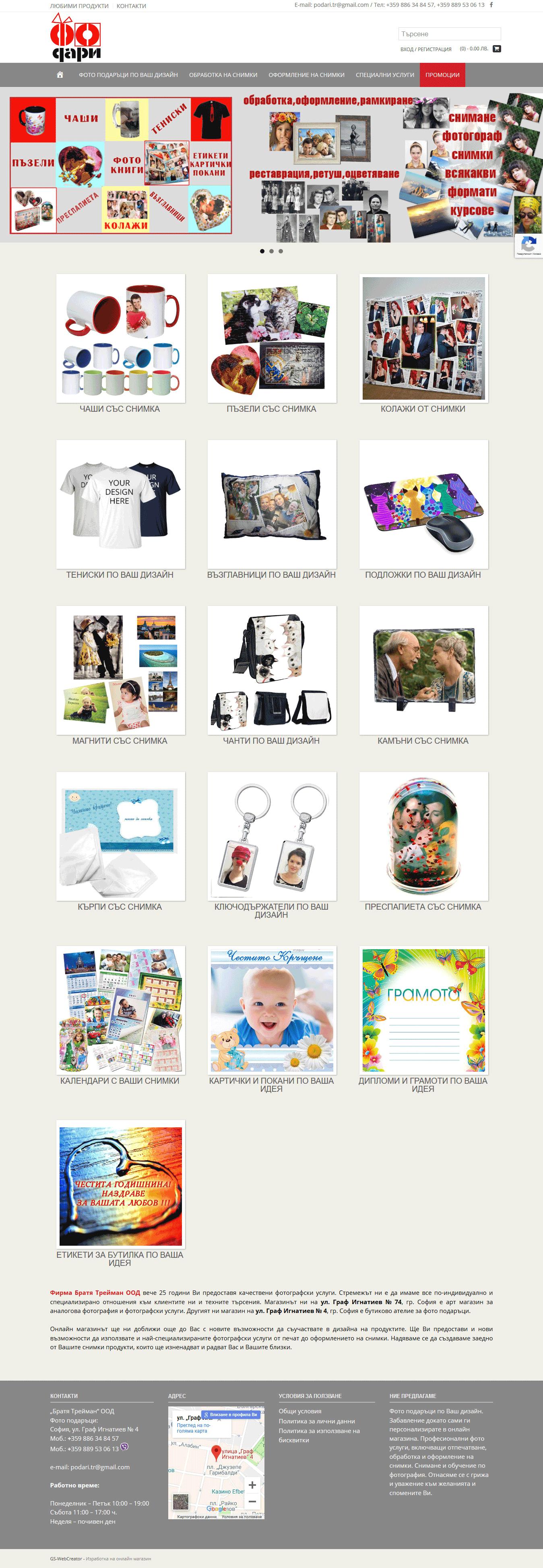 Изработка на онлайн магазин за фото подаръци, обработка и оформление на снимки на Братя Трейман ООД от GS-WebCreator