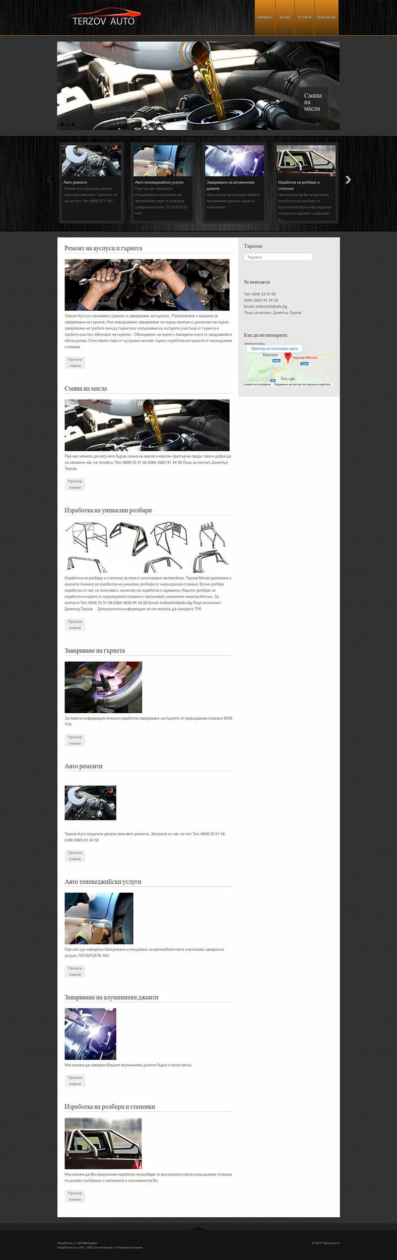Изработка на сайт за автотенекиджийски услуги-GS-WebCreator