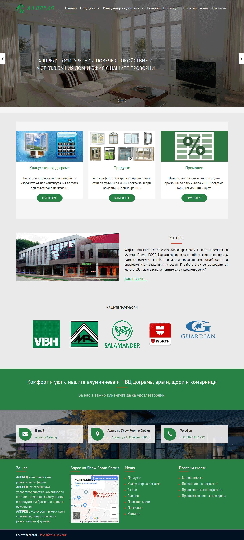 Изработка на сайт за алуминиева дограма, ПВЦ дограма, щори, комарници, интериорни и блиндирани врати от екипа на GS-WebCreator
