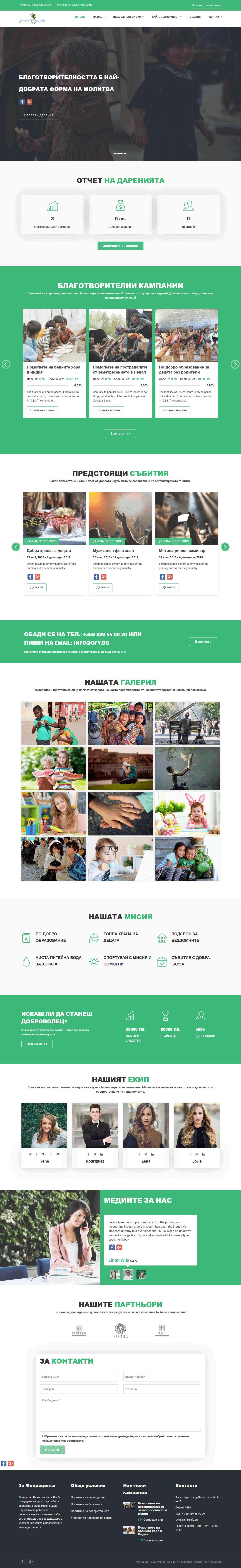 Изработка на сайт за благотворителна дейност на Фондация Възможност за Вас от екипа на GS-WebCreator