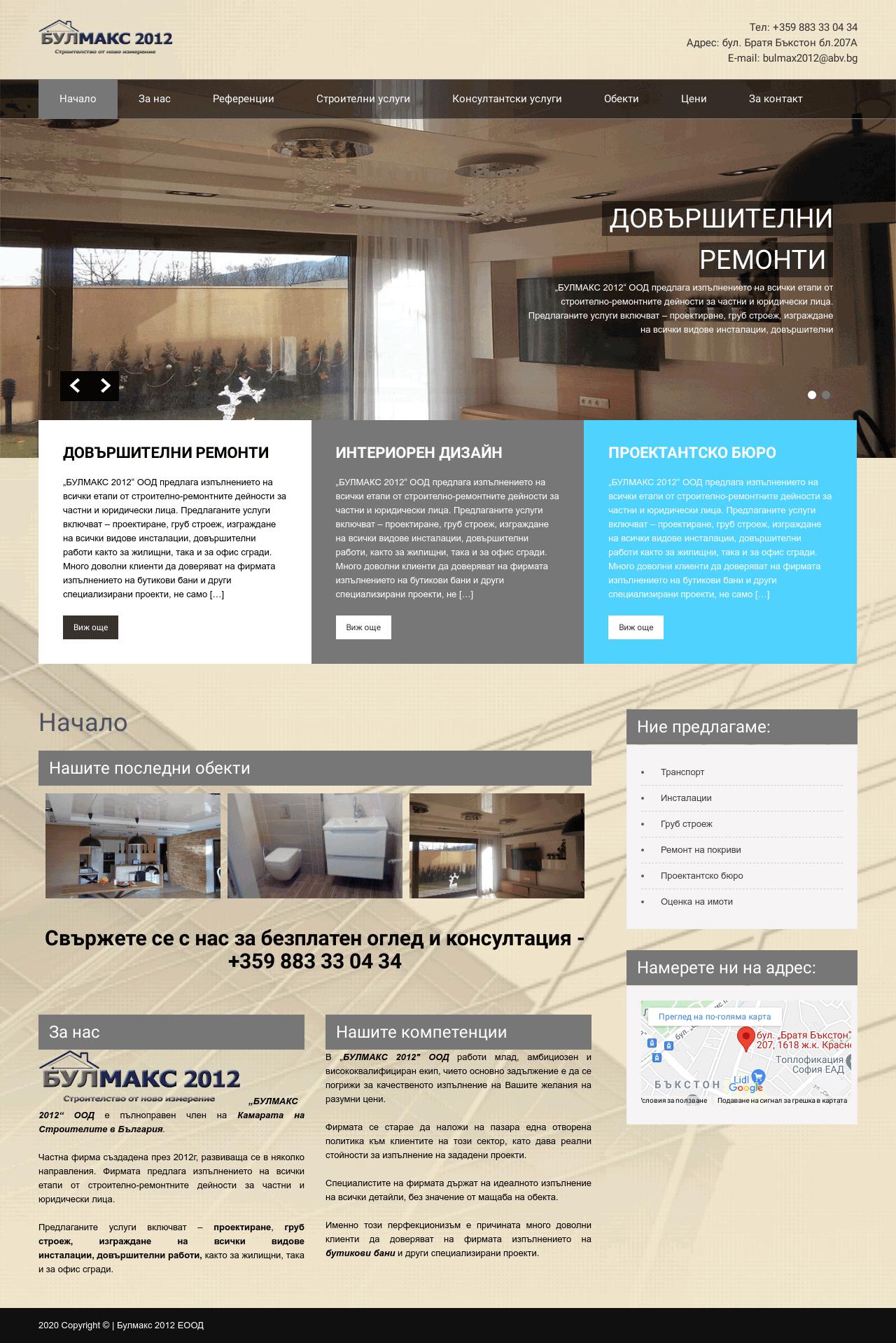 Изработка на сайт за довършителни ремонти и интериорен дизайн от екипа на GS-WebCreator