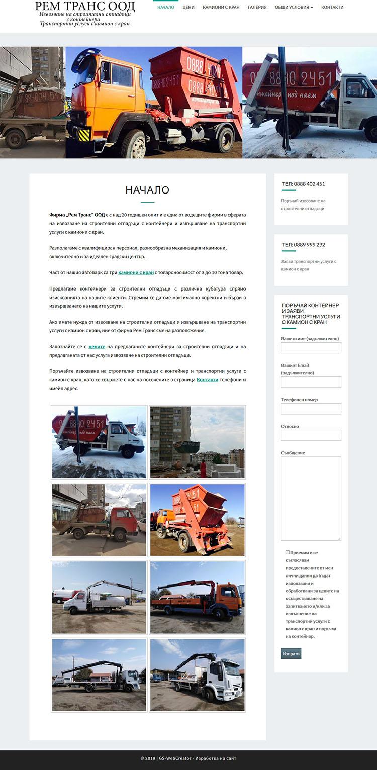 Изработка на сайт за извозване на строителни отпадъци с контейнер и транспортни услуги с камион с кран