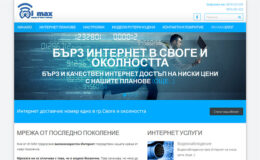 Изработка на сайт за интернет услуги и доставка на Интернет-GS-WebCreator
