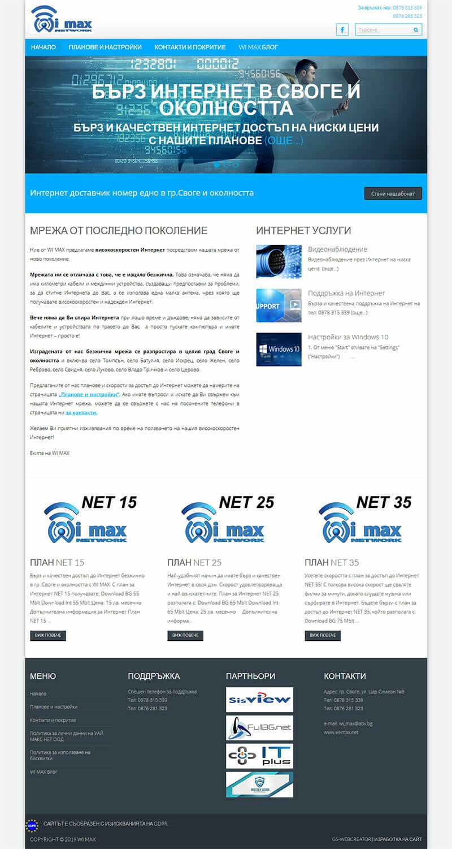 Изработка на сайт за интернет услуги, предлагани от WI-MAX