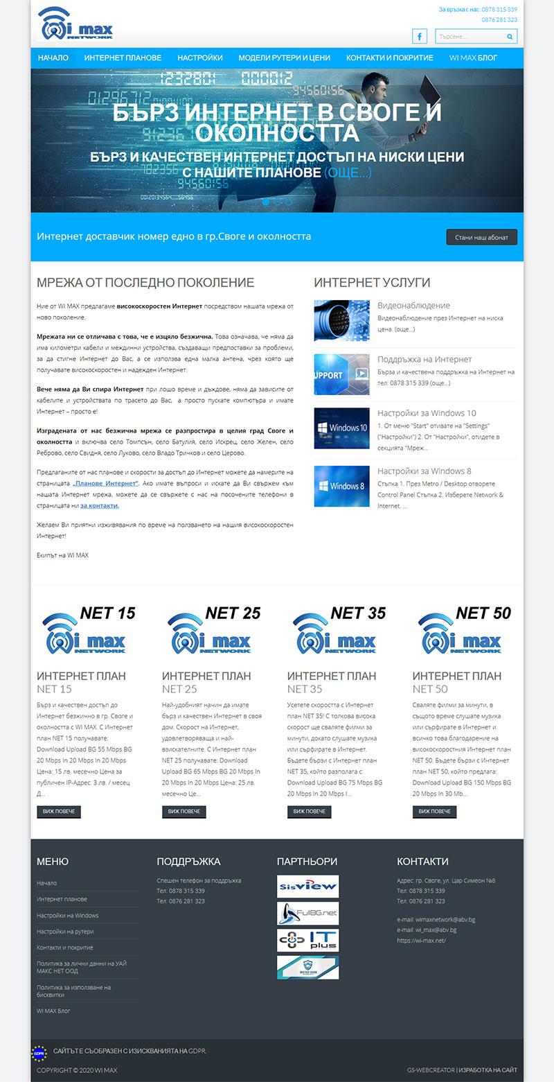 Изработка на сайт за интернет услуги, предлагани от WI-MAX NETWORK