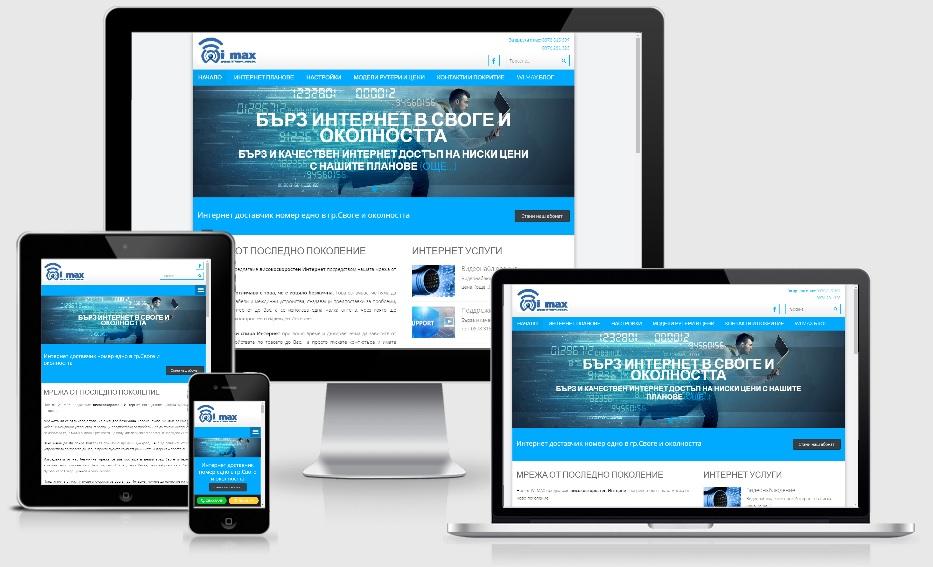 Изработка на сайт за интернет услуги с мобилна версия (респонсив дизайн)