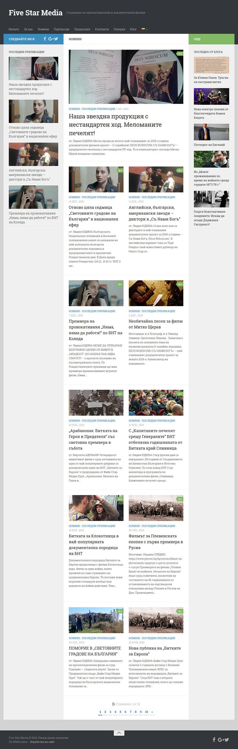 Изработка на сайт за презентационни и документални филми на продуцентска къща Five Star Media-GS-WebCreator