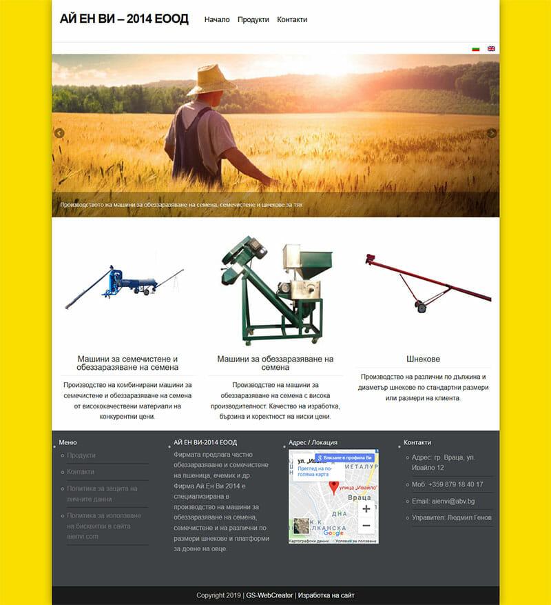 Изработка на сайт за производство на машини за обеззаразяване на семена, семечистене и шнекове за тях