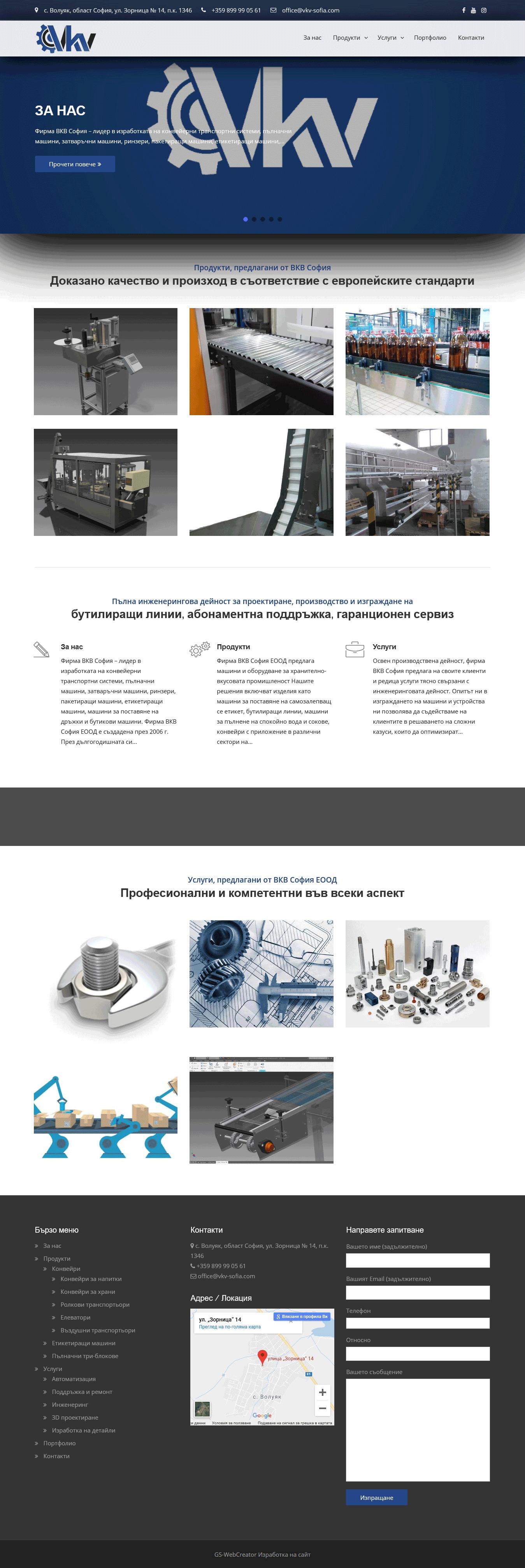 Изработка на сайт за производство на машини и конвейери за хранително-вкусовата промишленост на ВКВ София от екипа на GS-WebCreator