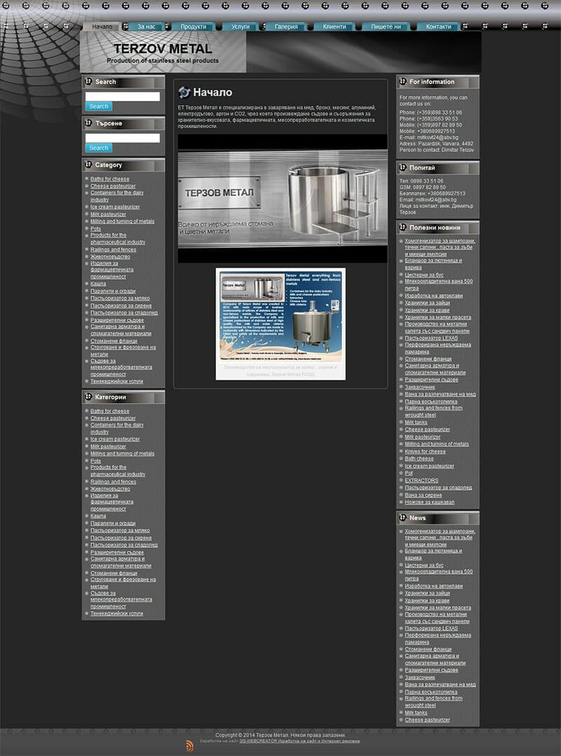 Изработка на сайт за производство на съдове и съоръжения за хранително-вкусовата промишленост-GS-WebCreator