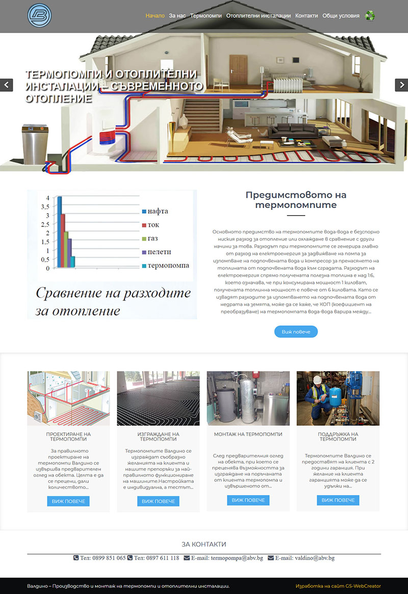 Изработка на сайт за производство на термопомпи, проектиране и изграждане на сградни инсталации-GS-WebCreator