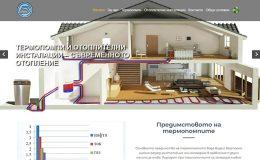Изработка на сайт за производство на термопомпи-GS-WebCreator