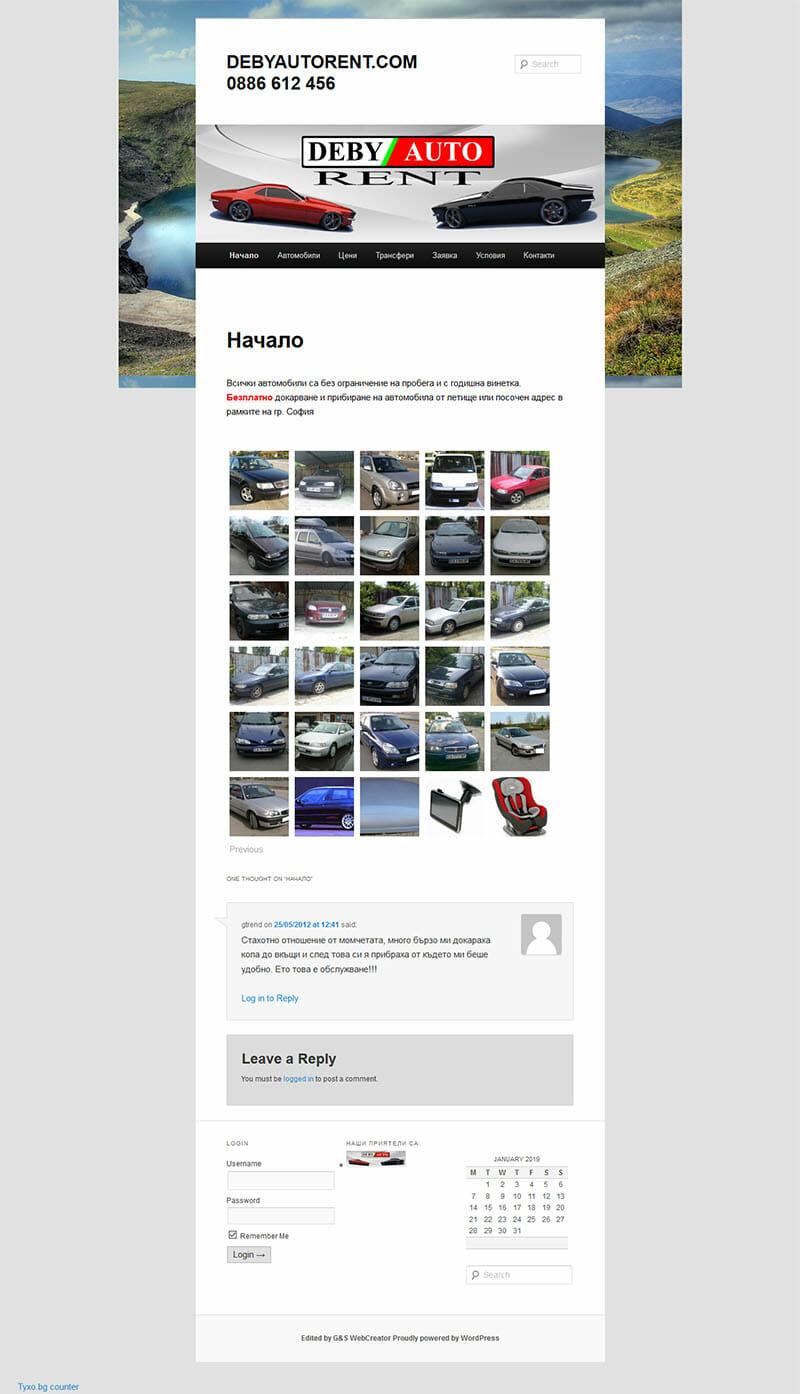 Изработка на сайт за рент а кар-GS-WebCreator