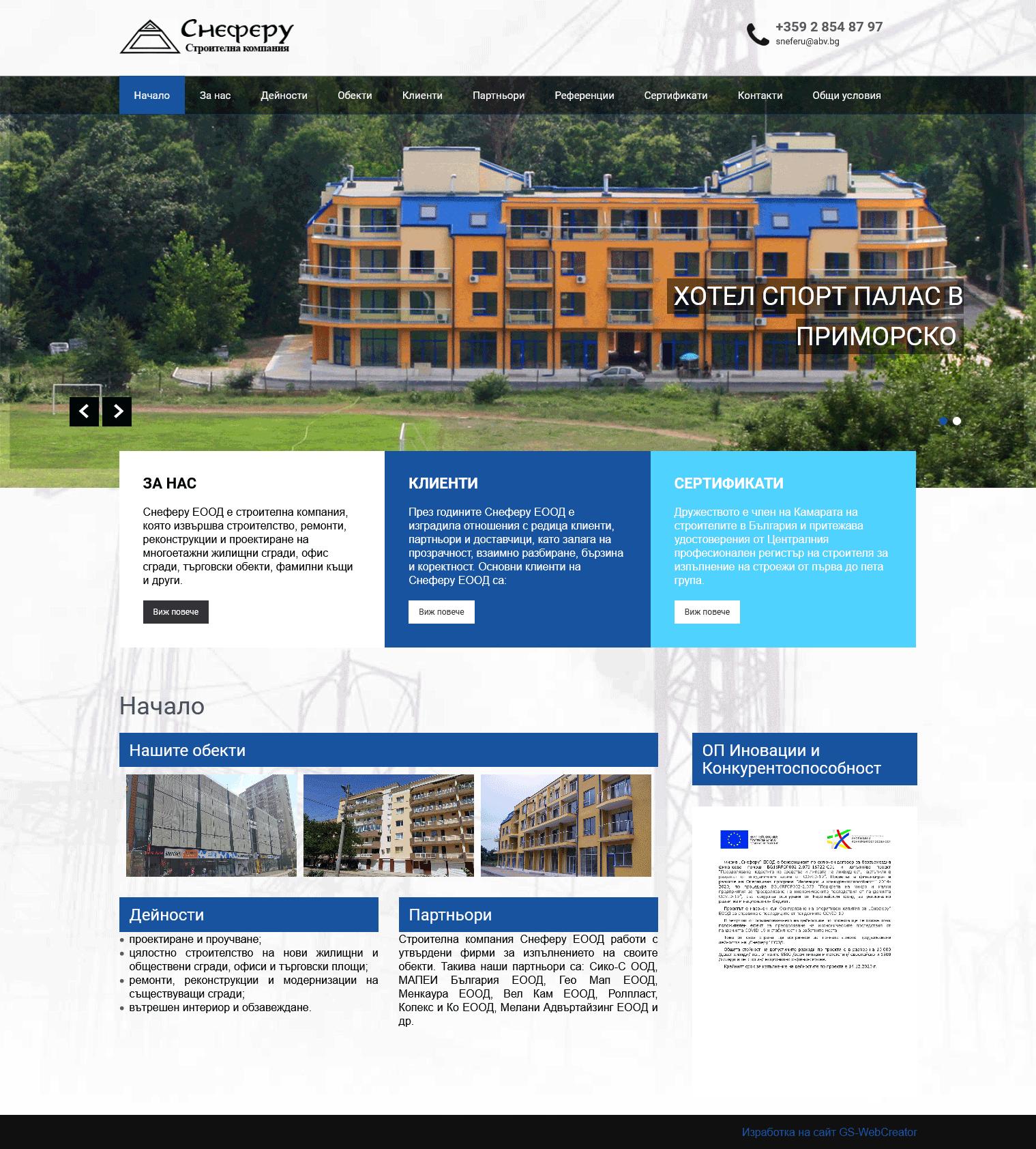Изработка на сайт за строителни дейности на фирма Снеферу ЕООД от GS-WebCreator