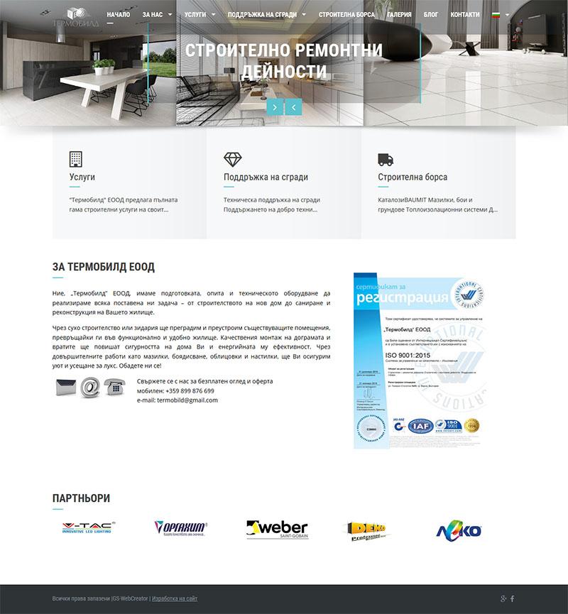 Изработка на сайт за строителство, саниране и реконструкция-GS-WebCreator