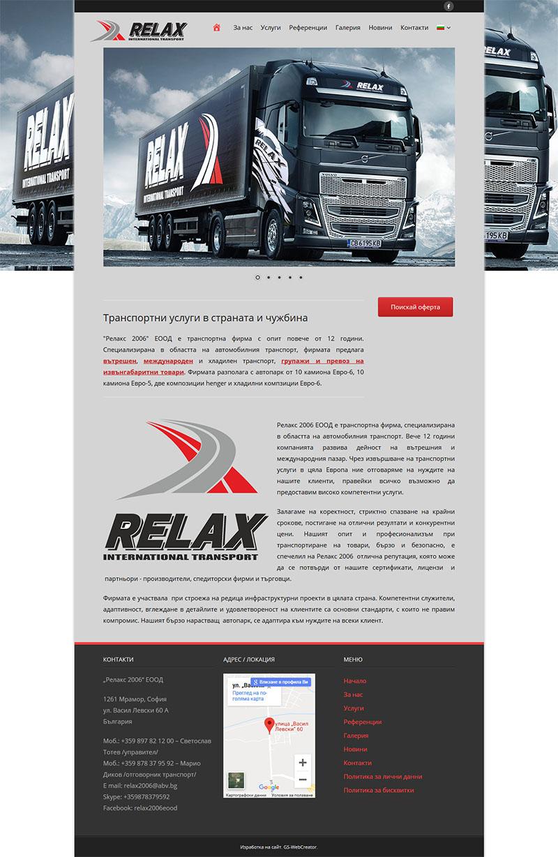 Изработка на сайт за транспортни услуги в страната и чужбина от екипа на GS-WebCreator