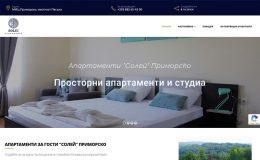 Изработка на сайт на Апартаменти за гости Солей в Приморско от GS-WebCreator