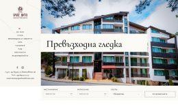 Изработка на сайт на Апарт Хотел Сирона Разлог от екипа на GS-WebCreator