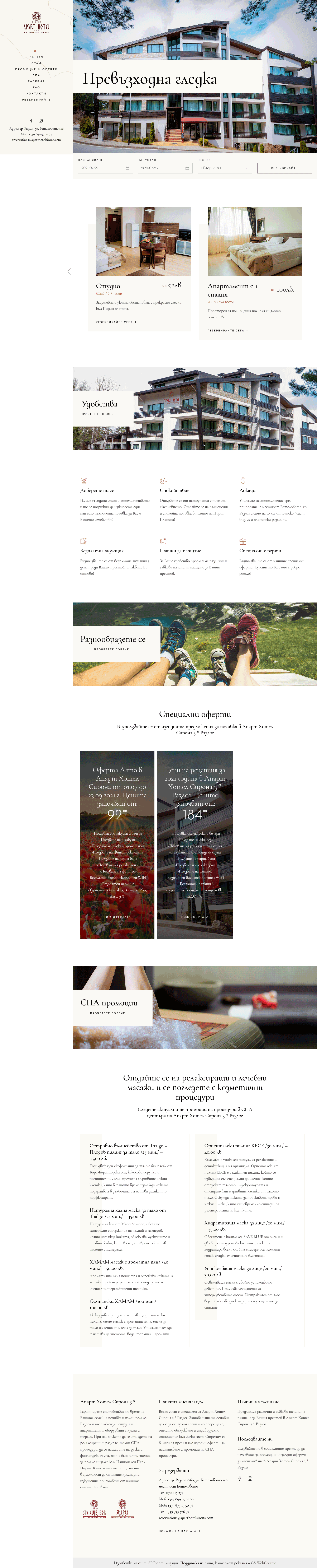 Изработка на сайт на Апарт Хотел Сирона Разлог от GS-WebCreator