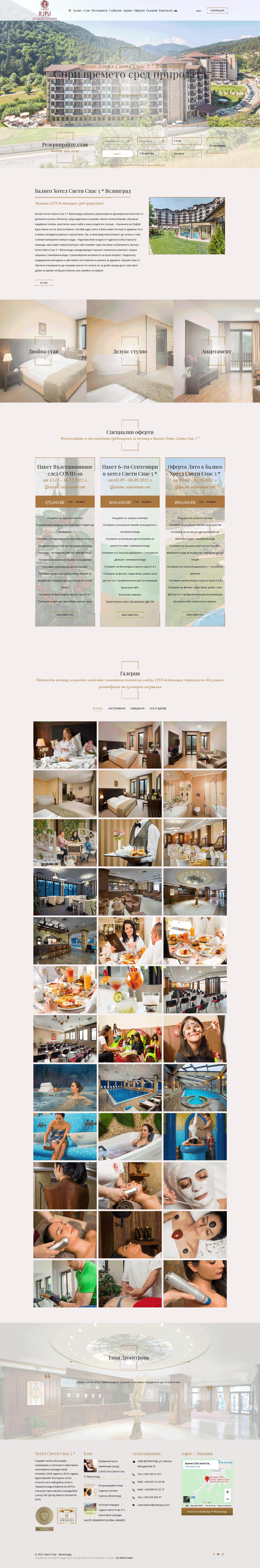 Изработка на сайт на Балнео Хотел Свети Спас Велинград от екипа на GS-WebCreator