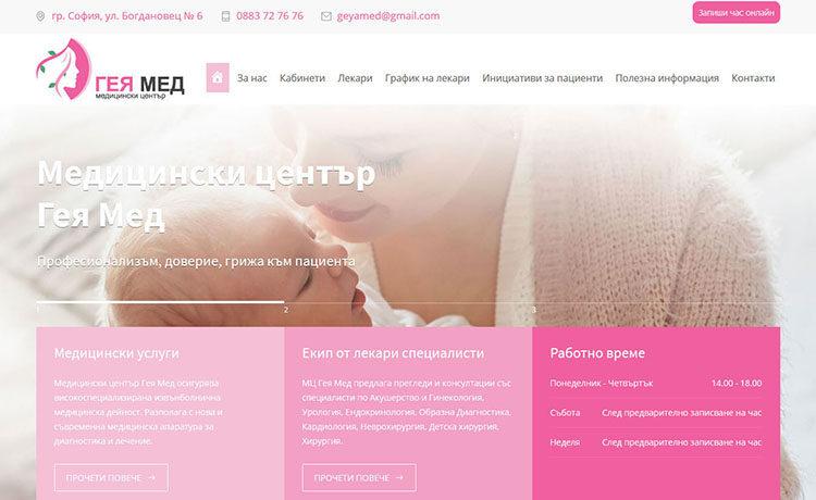 Изработка на сайт на Медицински център Гея Мед от екипа на GS-WebCreator