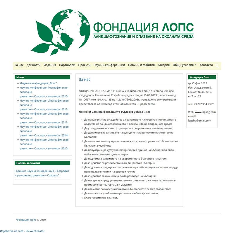 Изработка на сайт на Фондация ЛОПС за опазване на околната среда-GS-WebCreator