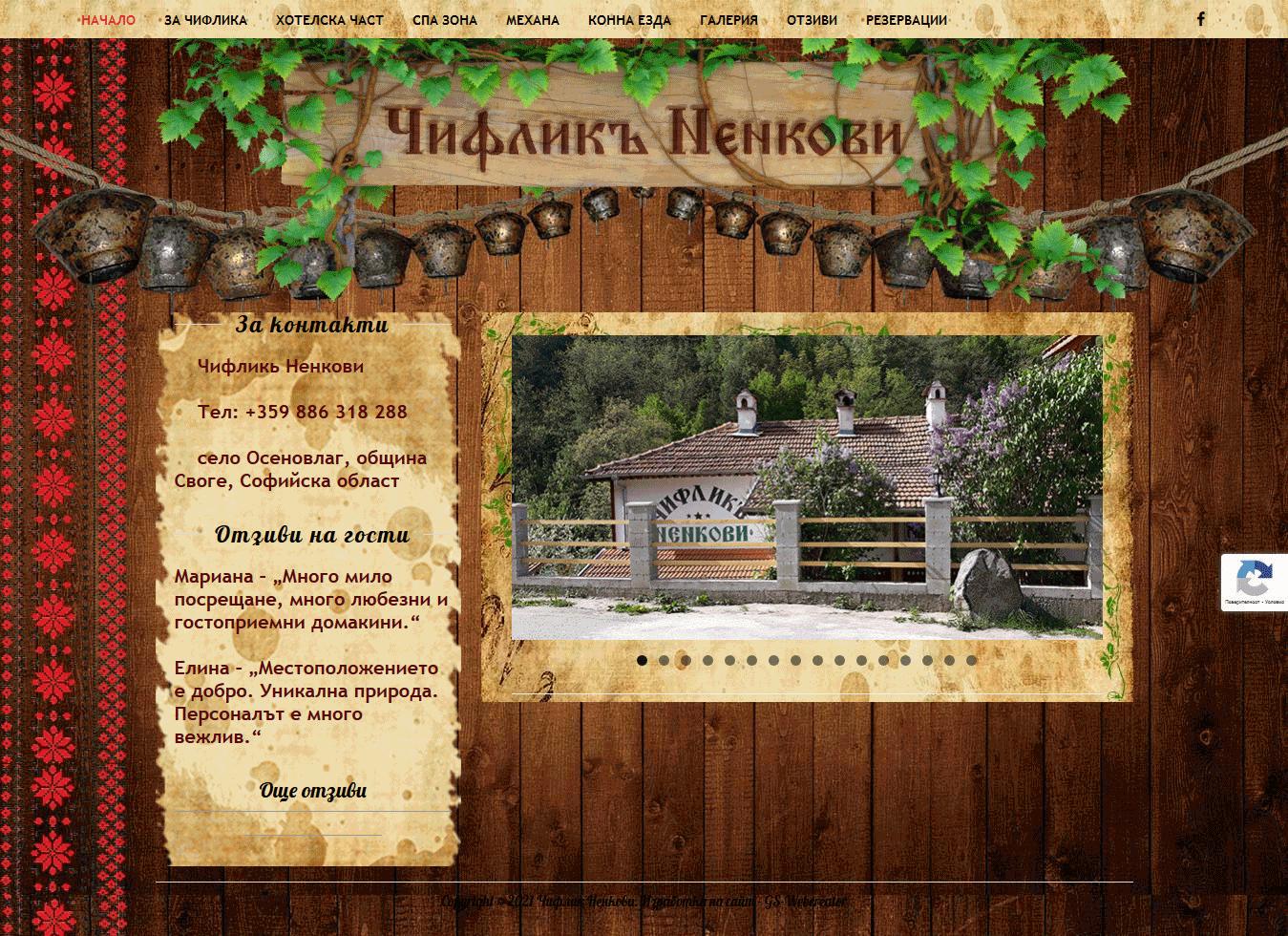 Изработка на сайт на Чифлик Ненкови в село Осеновлаг, община Своге от екипа на GS-WebCreator