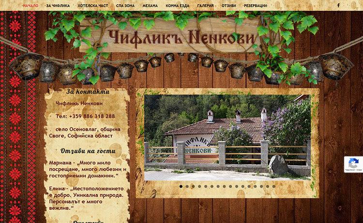 Изработка на сайт на Чифлик Ненкови