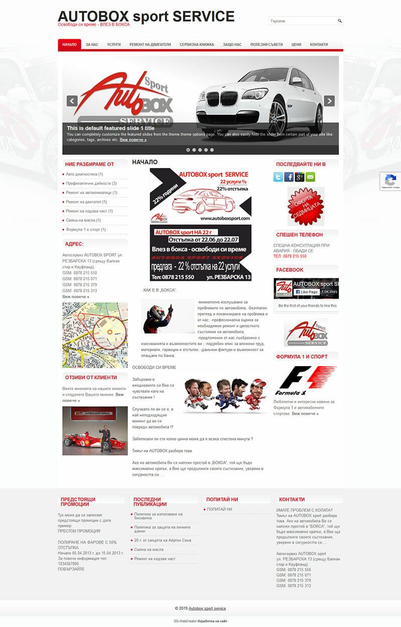 Изработка на сайт на автосервиз AUTOBOX sport от GS-WebCreator