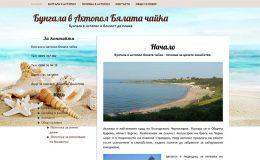 Изработка на сайт на бунгала в Ахтопол Бялата чайка