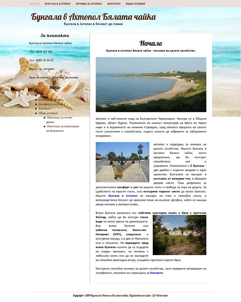 Изработка на сайт на бунгала в Ахтопол Бялата чайка-GS-WebCreator