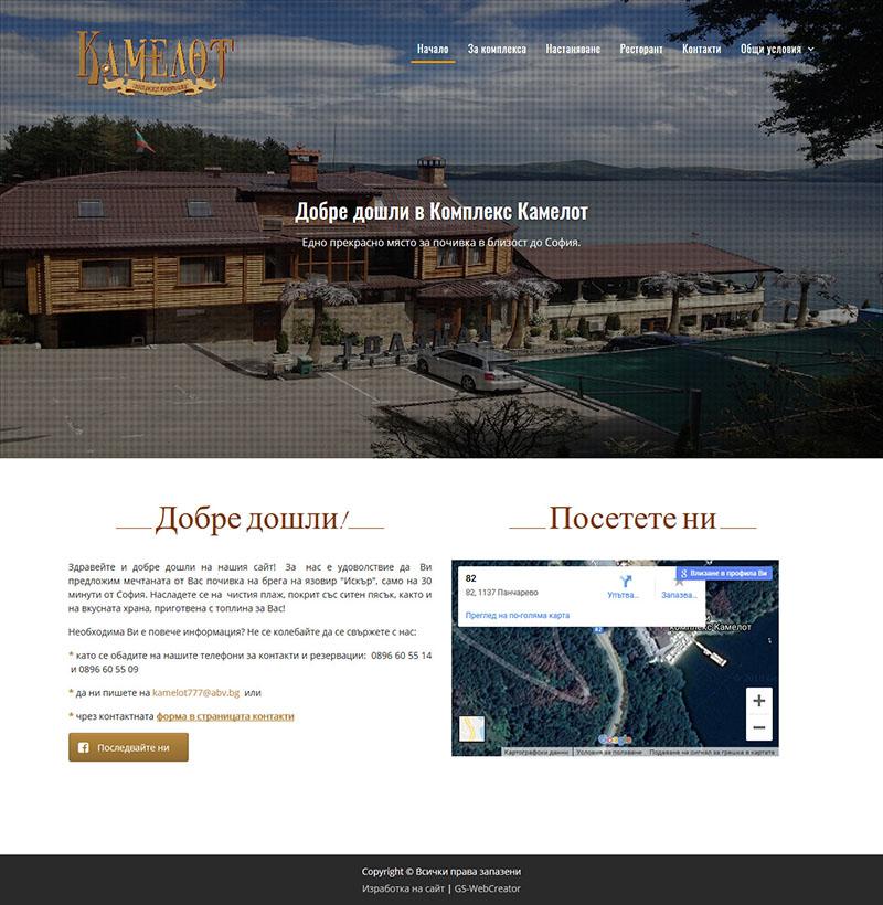 Изработка на сайт на комплекс Камелот от екипа на GS-WebCreator