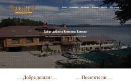 Изработка на сайт на комплекс Камелот от GS-WebCreator