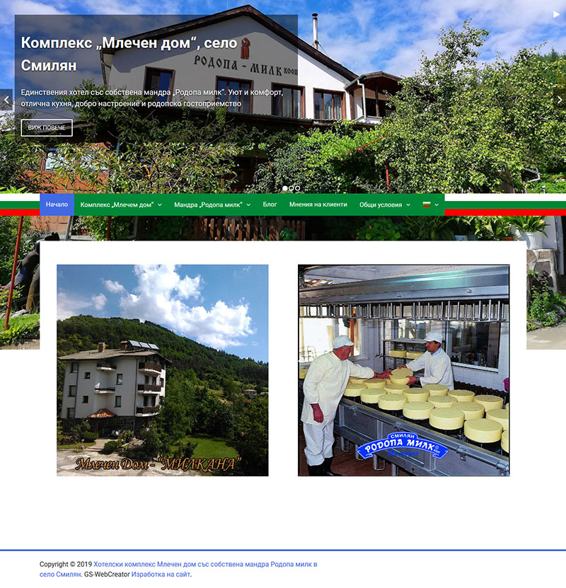 Изработка на сайт на комплекс Млечен дом и мандра Родопа милк-GS-WebCreator