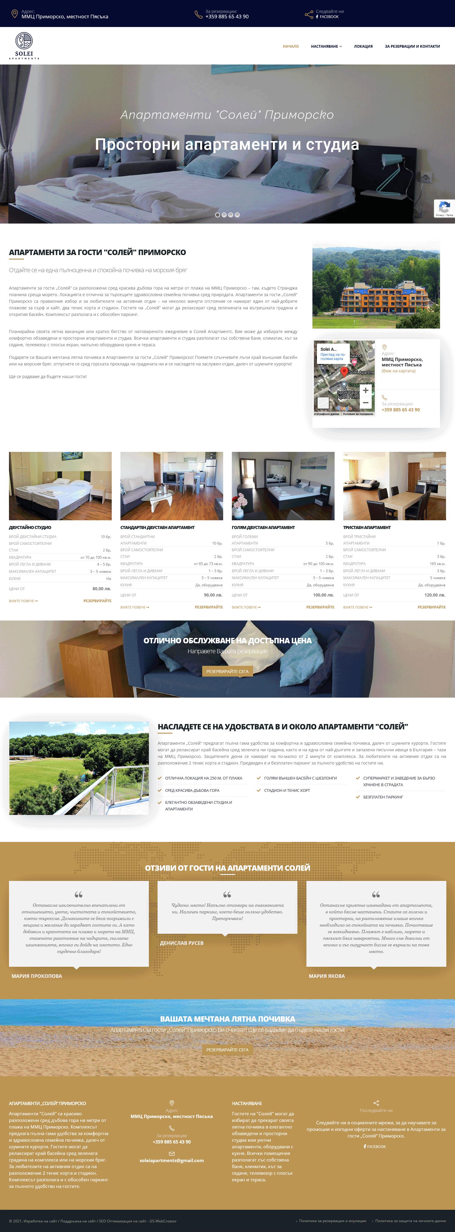 Изработка на сайт на комплекс Солей Апартментс Приморско от GS-WebCreator