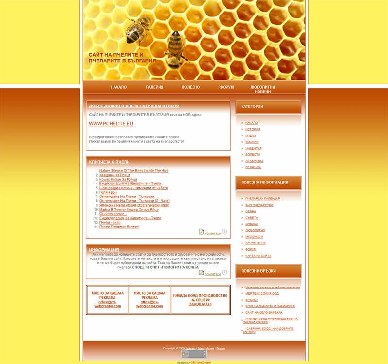 Изработка на сайт на пчелите и пчеларите в България-GS-WebCreator
