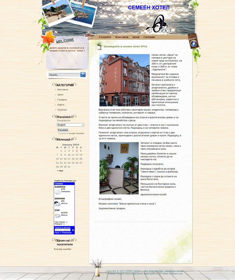 Изработка на сайт на семеен хотел Орка, Созопол-GS-WebCreator