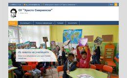 Изработка на сайт на училище ОУ Христо Смирненски от екипа на GS-WebCreator