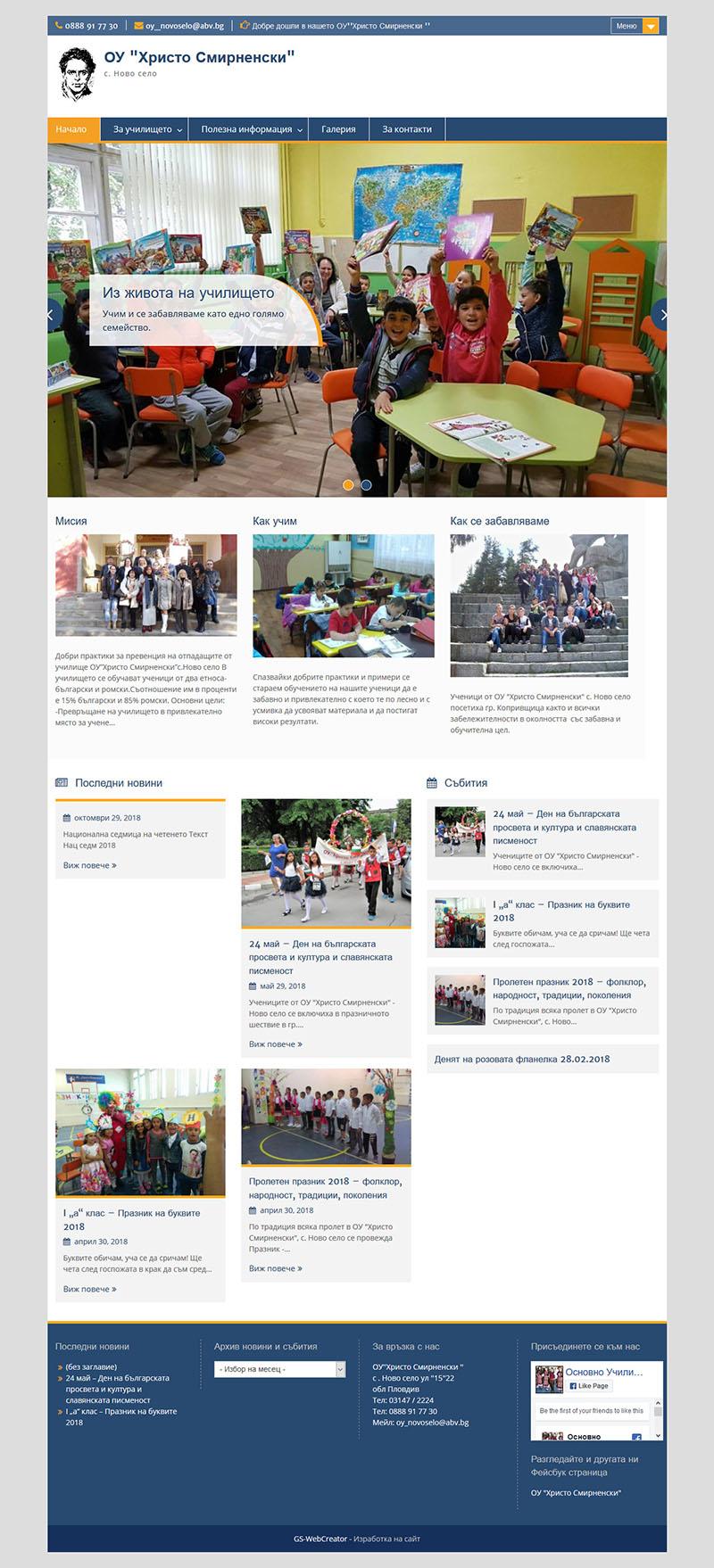 Изработка на сайт на училище ОУ Христо Смирненски-GS-WebCreator