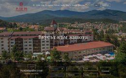 Изработка на сайт на хотел Спа Клуб Бор Велинград от екипа на GS-WebCreator