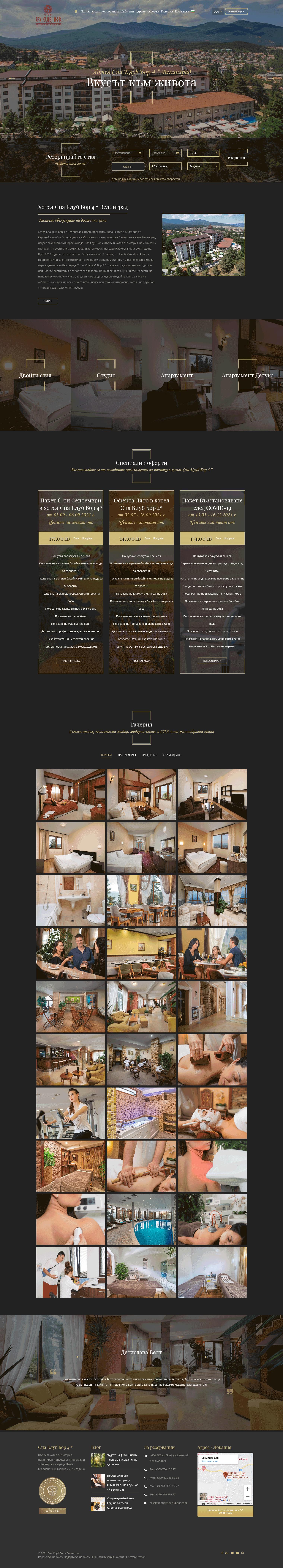 Изработка на сайт на хотел Спа Клуб Бор Велинград от GS-WebCreator