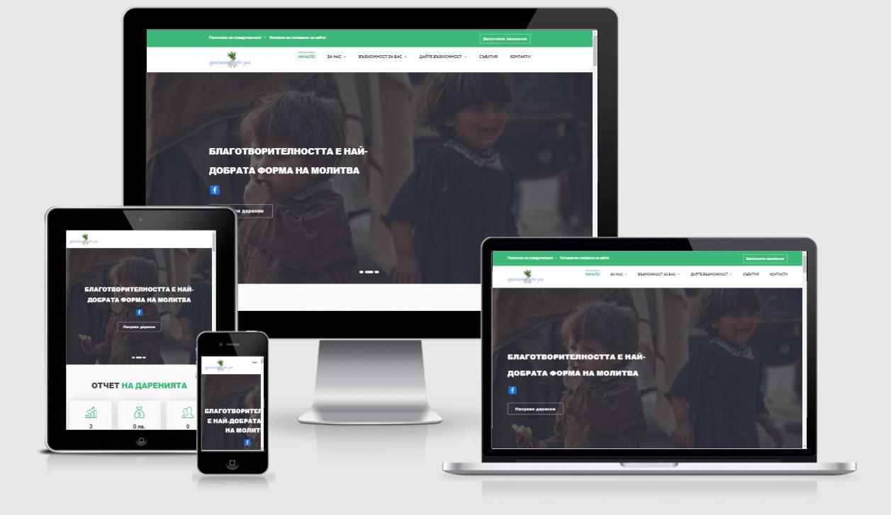 Изработка на сайт с мобилна версия за благотворителна дейност на Фондация Възможност за Вас от GS-WebCreator