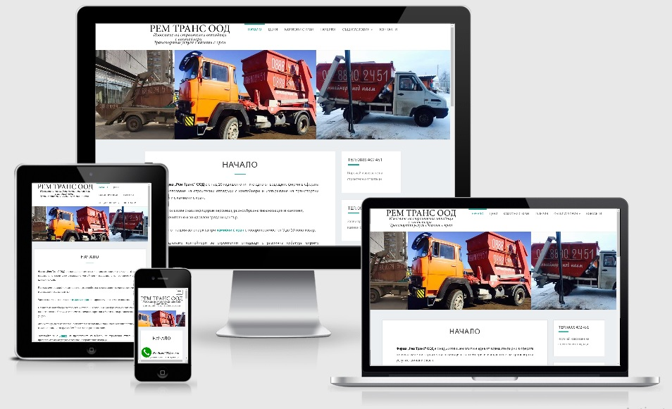 Изработка на сайт с мобилна версия за извозване на строителни отпадъци с контейнер и транспортни услуги с камион с кран