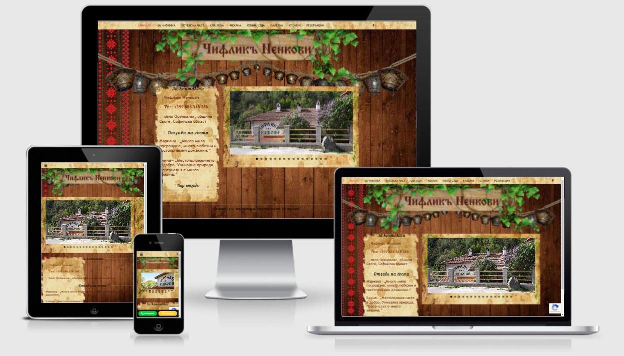 Изработка на сайт с мобилна версия на Чифлик Ненкови от екипа на GS-WebCreator